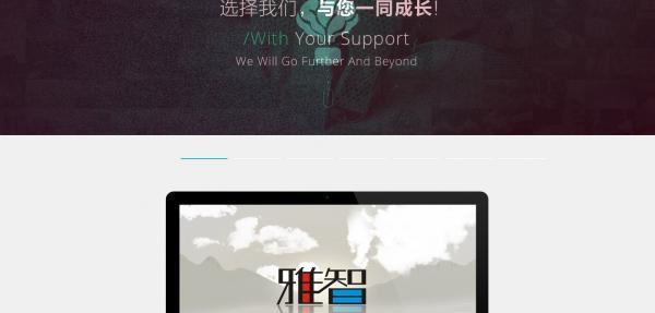 常州雅智传媒有限公司凯发电游ks8网址建设案例