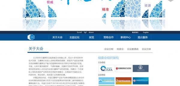 2015中国国际石墨烯创新大会凯发电游ks8网址建设案例