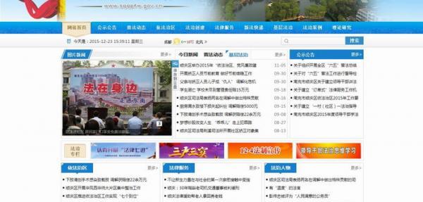 易胜博客户端下载市顺庆区普法网易胜博官方网站建设易胜博官方网站