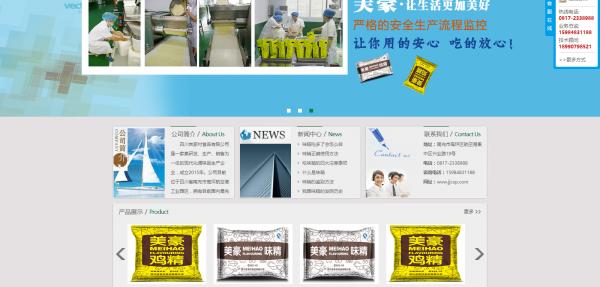 四川吉家村食品有限公司betway必威官方建设案例