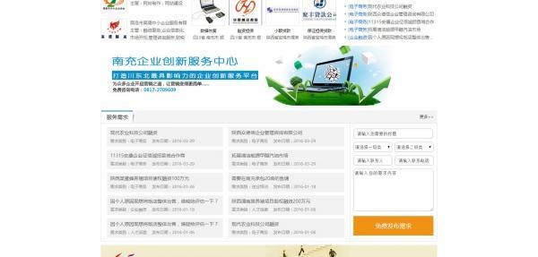 川东北创新公共服务平台betway必威官方建设案例
