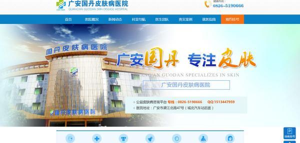 广安国丹皮肤病医院凯发电游ks8网址建设案例