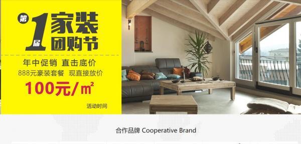 重庆维拓装饰工程有限公司南充分公司凯发电游ks8网址建设案例
