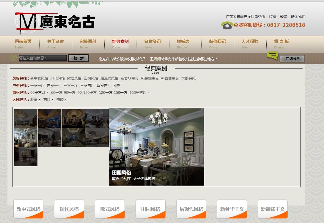 广东名古南充设计事务所首页