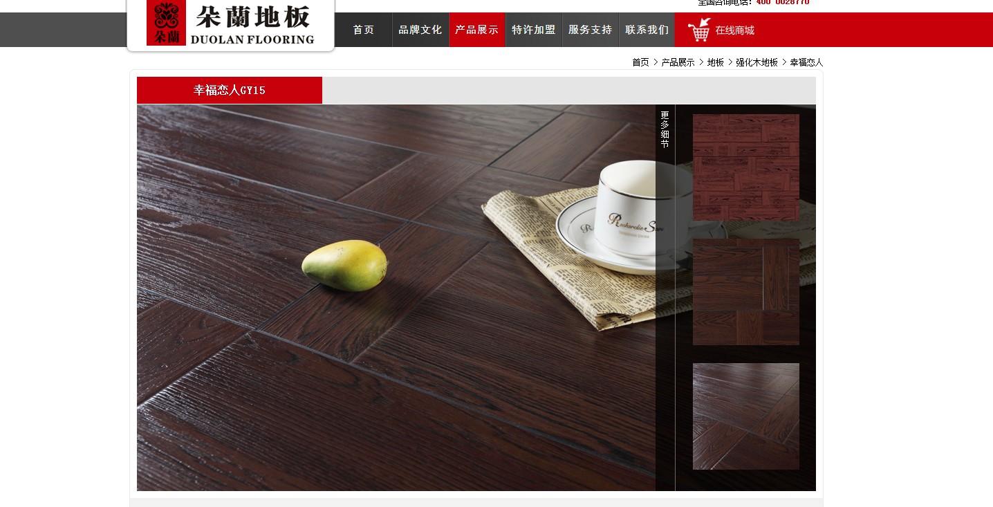上海朵兰装饰材料有限公司产品内页