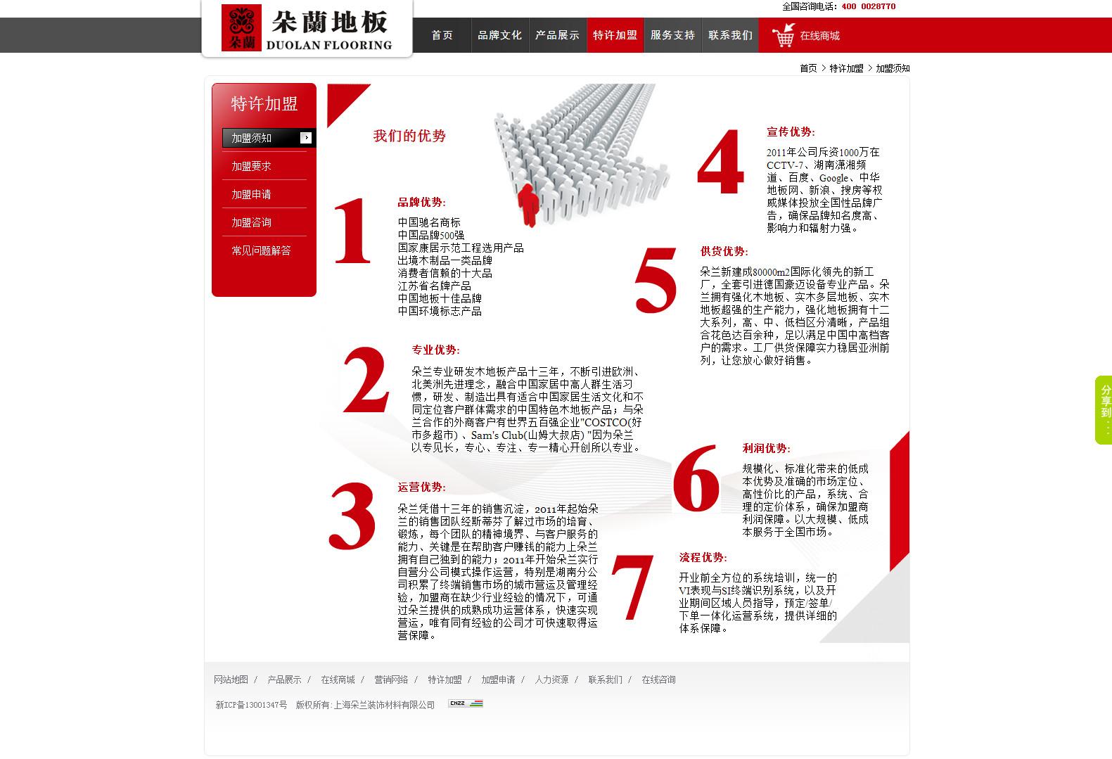 上海朵兰装饰材料有限公司特许加盟页