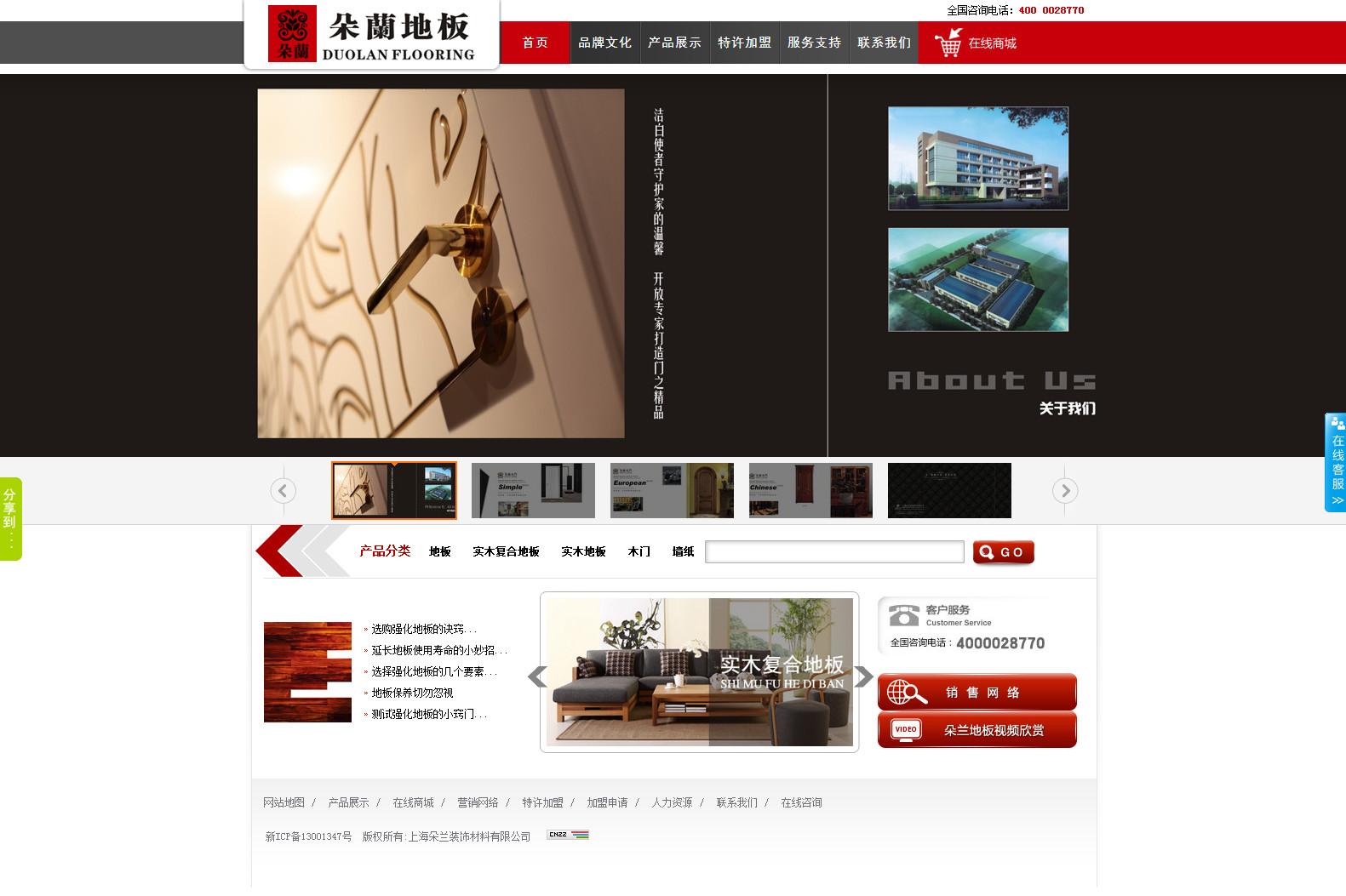 上海朵兰装饰材料有限公司首页